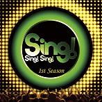 Sing!Sing!Sing! 1st Season(アルバム)