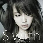 塩ノ谷早耶香/S with(アルバム)