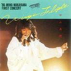 中山美穂/VIRGIN FLIGHT '86 MIHO NAKAYAMA FIRST CONCERT(アルバム)