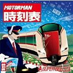 SUPER BELL'Z/MOTOR MAN 時刻表(アルバム)