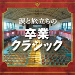 涙と旅立ちの卒業クラシック(アルバム)