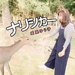 成底ゆう子/ナリシカー(アルバム)