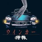 特撮/ウインカー(アルバム)