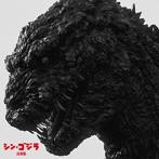 「シン・ゴジラ」音楽集(アルバム)