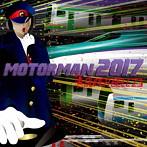 スーパーベルズ/モーターマン 2017(アルバム)