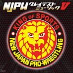 新日本プロレスリング NJPWグレイテストミュージック5