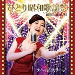 ティーナ・カリーナ/ひとり昭和歌謡祭 ベストアルバム(アルバム)