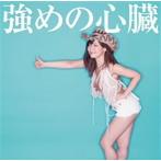 藤田恵名/強めの心臓(着衣盤)(アルバム)