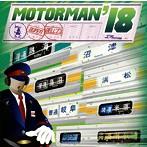 スーパーベルズ/モーターマン '18(アルバム)
