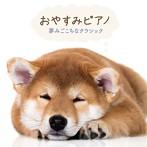 おやすみピアノ~夢みごこちなクラシック(アルバム)