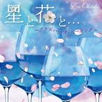 大橋エリ/星と花と…~グラスハープ・ヒーリング~(アルバム)