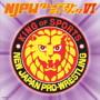 新日本プロレスリング NJPWグレイテストミュージック6(アルバム)