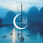 癒しの音楽をさがして ゆったり眠れる二胡リラクシング(アルバム)