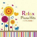 リラックス・ピアノ・HITS~いやしの音色~(アルバム)