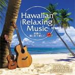 山口岩男(IWAO yamaguchi)/ハワイアン・リラクシング・ミュージック~楽園の風と波を感じて~(アルバム)