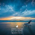 自律神経にここちよい音楽 ピアノ・クールダウン~極上のメロディ・コレクション~(アルバム)