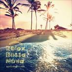 Relax Bossa Nova 自分のためのゆったり時間(アルバム)