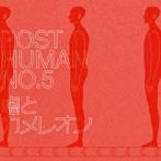 嘘とカメレオン/ポストヒューマンNo.5(アルバム)