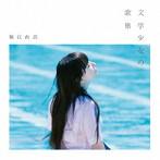 文学少女の歌集/堀江由衣(アルバム)