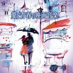 愛と青春の映画音楽(アルバム)