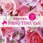 あの日に帰る。PIANO TIME*Cafe~J-POP編(1990~1999)(アルバム)