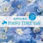 あの日に帰る。PIANO TIME*Cafe~J-POP編(2000~2019)(アルバム)