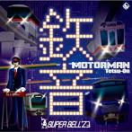 SUPER BELL'Z/MOTOR MAN 鉄音(アルバム)