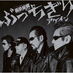 横浜銀蝿40th/ぶっちぎりアゲイン(夜露死苦盤)(アルバム)