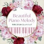 Beautiful Piano Melody~令和にきらめくヒットソング(アルバム)