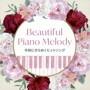 Beautiful Piano Melody〜令和にきらめくヒットソング(アルバム)