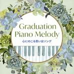 Graduation Piano Melody~心にのこる思い出ソング(アルバム)