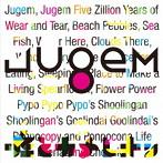 嘘とカメレオン/JUGEM(アルバム)