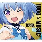 1000☆MUSIC!!/1000ちゃん(アルバム)