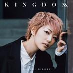 七海ひろき/KINGDOM(アルバム)