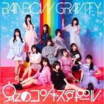 虹のコンキスタドール/レインボウグラビティ(アルバム)