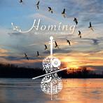 Homing 懐かしく,心やすらぐあの場所へ~チェロ・ハープ・ピアノが奏でる,深く澄んだ癒しの旋律~ 井上とも子(VC) 他(アルバム)