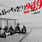 横浜銀蝿40th/ぶっちぎり249(アルバム)
