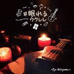 名渡山遼/#眠れるウクレレ(アルバム)