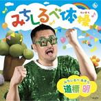 道標明(田口隆祐(新日本プロレス))/みちしるべ体操(アルバム)