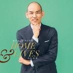 木山裕策/ホーム&ライヴズ Home&Lives(アルバム)