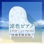 涼色ピアノ~J-POP Cafe PIANO〈ドラマ・映画・J-POPヒッツ・メロディー〉(アルバム)