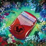 大橋エリ/眠れる森のカリンバ~聴いて奏でて~(アルバム)
