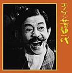 榎本健一/キング・アーカイブ・シリーズ『エノケン芸道一代』(アルバム)
