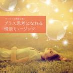 ゆったり自然音と聴く-プラス思考になれる情景ミュージック(アルバム)