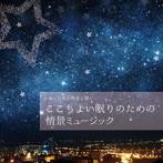 ゆったり自然音と聴く-ここちよい眠りのための情景ミュージック(アルバム)