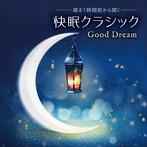 寝る1時間前から聞く快眠クラシック Good Dream(アルバム)