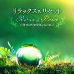 リラックス&リセット~自律神経を安定させるために。心落ち着くクリスタルボウル・ヒーリング~(アルバム)
