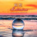 瞑想 Meditation~自分自身を見つめ直すために。静寂なるクリスタルボウル・ヒーリング(アルバム)