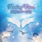 ヒーリング・ヴォイス 天使のコーラス チェコ少年合唱団'ボニ・プエリ' 他(アルバム)