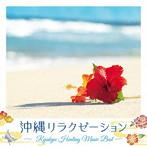 DJ SASA/沖縄リラクゼーション~RYUKYU HEALING MUSIC BEST~(アルバム)